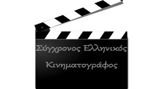 κινηματογράφος